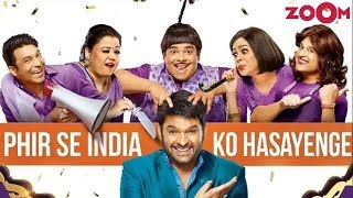 The Kapil Sharma Show's comeback gets good response from audience - ZOOMDEKHO