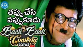 Tappuchesi Pappu Koodu Movie Back To Back Comedy Scenes || Brahmanandam || Mohan Babu || Srikanth - IDREAMMOVIES