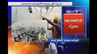 Huge Blaze Mishap In Sree Kanya Theatre At Gajuwaka In Visakha | iNews - INEWS