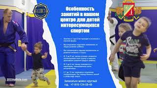 Спортивные секции в Зеленограде для детей с 3 лет.