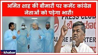 Amit Shah की बीमारी पर कांग्रेस नेता BK Hariprasad के बिगड़े बोल, BJP ने किया पलटवार | Swine Flu - ITVNEWSINDIA