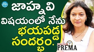 That Was The Moment I Worried A Lot About Jhanavi Swaroop - Manjula Ghattamaneni || Dialogue - IDREAMMOVIES