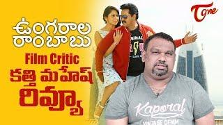 Ungarala Rambabu Review | Film Critic Kathi Mahesh Review | Sunil, Mia George - TELUGUONE