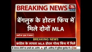 Karnataka Floor Test Live: Missing Congress MLAs Found In Gold Finch Hotel In Bangalore | Breaking - AAJTAKTV