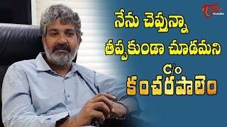 Director SS Rajamouli About C/O Kancharapalem Movie   TeluguOne - TELUGUONE
