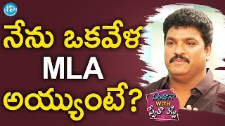 నేను ఒకవేళ MLA అయ్యుంటే ? - Comedian Siva Reddy | Saradaga With Swetha Reddy - IDREAMMOVIES