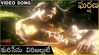 Kurisenu Virijallule Song - Gharshana Movie | Prabhu | Karthik | Amala | Nirosha - RAJSHRITELUGU