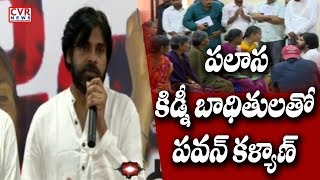 Pawan Kalyan Interacts with Uddanam Kidney Disease Victims in Palasa | CVR News - CVRNEWSOFFICIAL
