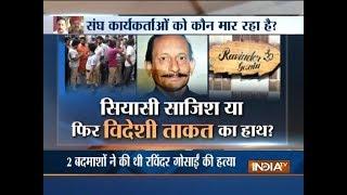 RSS leader Ravinder Gosain shot dead in Ludhiana - INDIATV