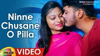 Ninne Chusane O Pilla Video Song | Latest Telugu Private Songs 2019 | Mahesh Machidi | Ankitha MDP - MANGOMUSIC