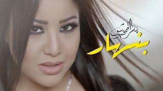 يسرا محنوش تتحدى وتهدد حبيبها وفادي حداد يساندها.. بالفيديو