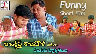 Jabardasth Rajamouli Funny Short Film | JABARDASTH RAJAMOULI PATALU | Latest Telugu Short Films 2018 - YOUTUBE