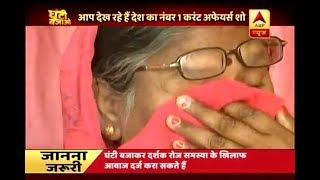 Woman cries, explains daughter's pain of not getting proper salary in govt school - ABPNEWSTV
