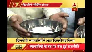 Delhi: Market closed as businessmen protest against MCD's sealing - ABPNEWSTV