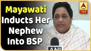 Mayawati Inducts Her Nephew Into BSP | 2019 Kaun Jitega | ABP News - ABPNEWSTV