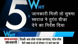 5W 1H: Sushma Swaraj helps Pakistani bride to get visa - ZEENEWS