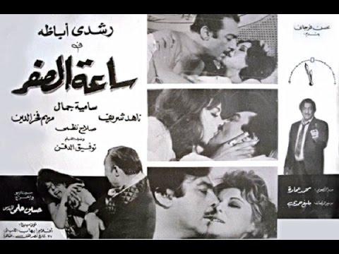 فيلم  ساعة الصفر بطولة : رشدي أباظة و سامية جمال و ناهد شريف - نسخة كاملة  افلام مصرية