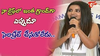 Anupama Parameswaran Birthday Celebrations - TeluguOne - TELUGUONE