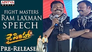 Fight Master Ram Laxman Speech @ Jai Simha Pre Release | Balakrishna, Nayanthara - ADITYAMUSIC