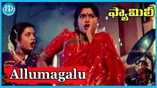 Allumagalu Song - Family Movie Songs - Rajendra Prasad, Ooha, Prasanna Sarraju Songs - IDREAMMOVIES