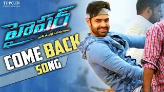 Ram's Hyper Come Back Song   Trailer   Ram   Raashi Khanna   TFPC - TFPC