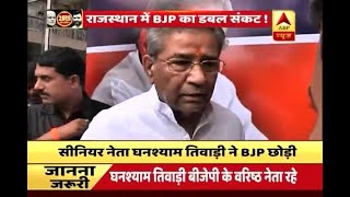 Rajasthan' senior BJP leader Ghanshyam Tiwari quits party, makes serious allegation on CM - ABPNEWSTV