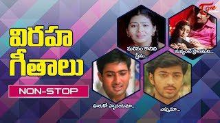విరహ గీతాలు   All Time Telugu Emotional Songs Video Jukebox   TeluguOne - TELUGUONE