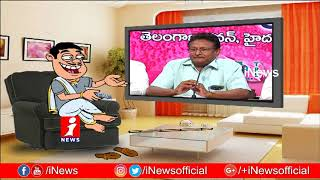 DADA Satires on TRS Leader Gattu Ramachandra Rao Over Union Budget 2019-20 | Pin Counter | iNews - INEWS