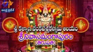 Teerthayatra - Sri Kalyana Venkateswaraswami Temple, Srinivasa Mangapuram, Tirupati తీర్థయాత్ర - 18th October 2014 - ETV2INDIA