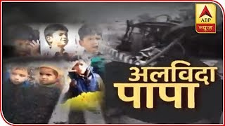 Brave Families Of Soldiers Deserve A Special Salute | ABP News - ABPNEWSTV
