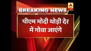 Manohar Parrikar demise: PM Narendra Modi to go Goa - ABPNEWSTV