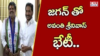 Big Shock to Chandrababu | MP Avanthi Srinivas Meets YS Jagan | CVR News - CVRNEWSOFFICIAL