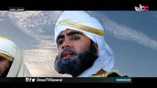 عمان تحكي | الإمام أحمد بن سعيد | السبت 26 رمضان 1437 هـ