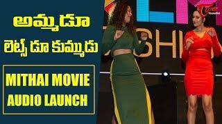 అమ్మడూ లెట్స్ డు కుమ్ముడు | Mithai Movie | Latest Telugu Movies 2019 | TeluguOne - TELUGUONE