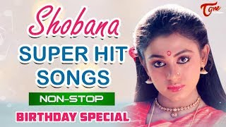 Shobana Super Hit Songs | All Time Hit Telugu Movie Video Songs Jukebox | TeluguOne - TELUGUONE