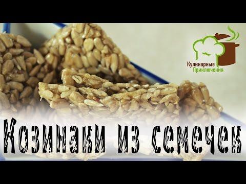 Домашние козинаки из семечек рецепт в домашних условиях 896