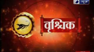 19 फरवरी 2018 का राशिफल, Aaj Ka Rashifal, 19 February 2018 Horoscope जानिये Guru Mantra में - ITVNEWSINDIA