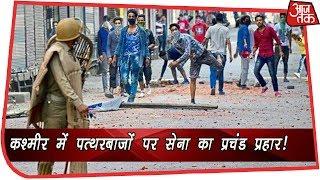 देशतक: कश्मीर में पत्थरबाजों पर सेना का प्रचंड प्रहार! - AAJTAKTV