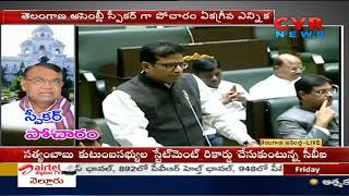 Sridhar Babu Great Words About Speaker Pocharam Srinivas Reddy | CVR News - CVRNEWSOFFICIAL