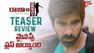 Raja The Great Teaser Review | Ravi Teja, Raashi Khanna, Mehrene Kaur - TELUGUONE