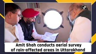 video : Amit Shah ने किया Uttarakhand में बारिश प्रभावित इलाकों का Aerial Survey