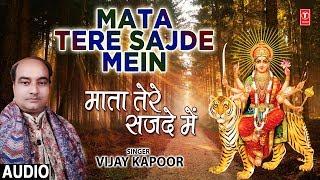 माता तेरे सजदे में Mata Tere Sajde Mein I VIJAY KAPOOR I Devi Bhajan I New Latest Full Audio Song - TSERIESBHAKTI