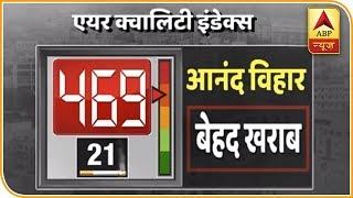 Delhi still chokes due to smog; AQI touches dangerous mark - ABPNEWSTV