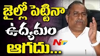Kapu Leader Mudragada Padmanabham Press Meet over BC Reservations || NTV - NTVTELUGUHD