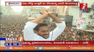 YS Jagan Speech At Praja Sankalpa Yatra In Srikakulam | iNews - INEWS