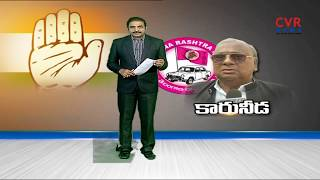 కారునీడ : V Hanumantha Rao Unsatisfied With Telangana Congress Committees | CVR News - CVRNEWSOFFICIAL