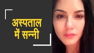 Sunny Leone hospitalised in Uttarakhand | सन्नी लियोन की तबियत बिगड़ी, अस्पताल में भर्ती - ZEENEWS