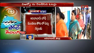 400 ఓట్లు గల్లంతు : Voters Protest against Missing Names in Voter List in Adilabad Dist | CVR News - CVRNEWSOFFICIAL