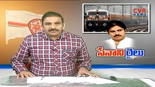 పవన్ రైలు యాత్ర : Pawan Kalyan Start Train Journey  from Vijayawada to Tuni  | CVR News - CVRNEWSOFFICIAL
