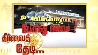 Thervai Thedi 04-02-2015 – Puthiya Thalaimurai Tv Show